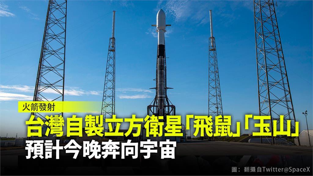 台灣自主研發的立方衛星「飛鼠」與「玉山」預計今晚發射升空。圖:翻攝自SpaceX推特
