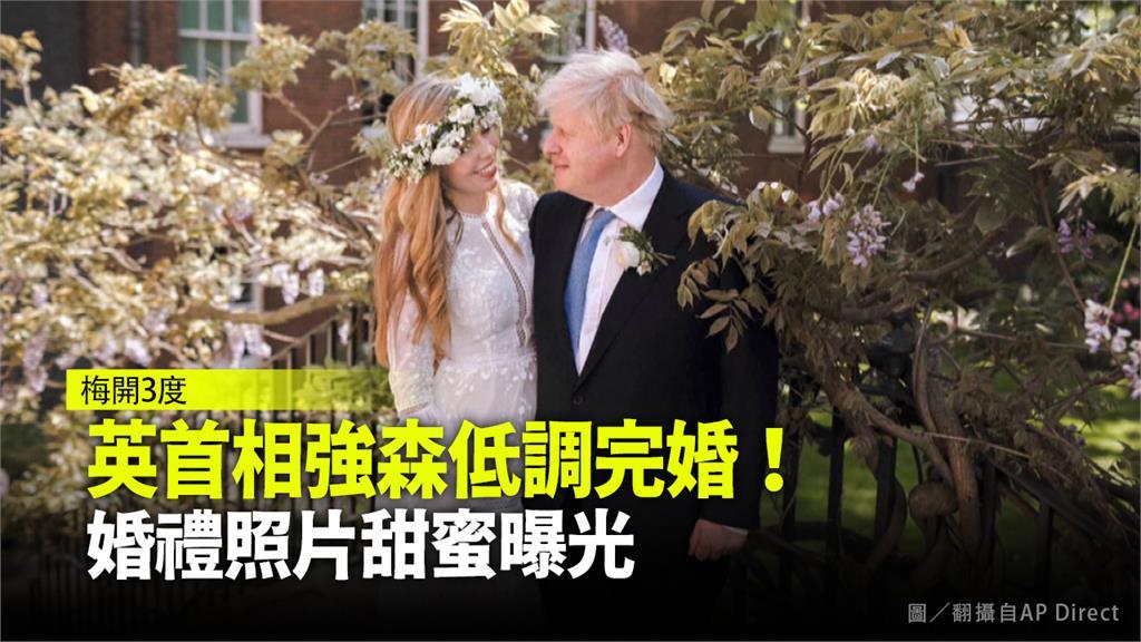 英首相強森「梅開3度」低調完婚!婚禮照片甜蜜曝光