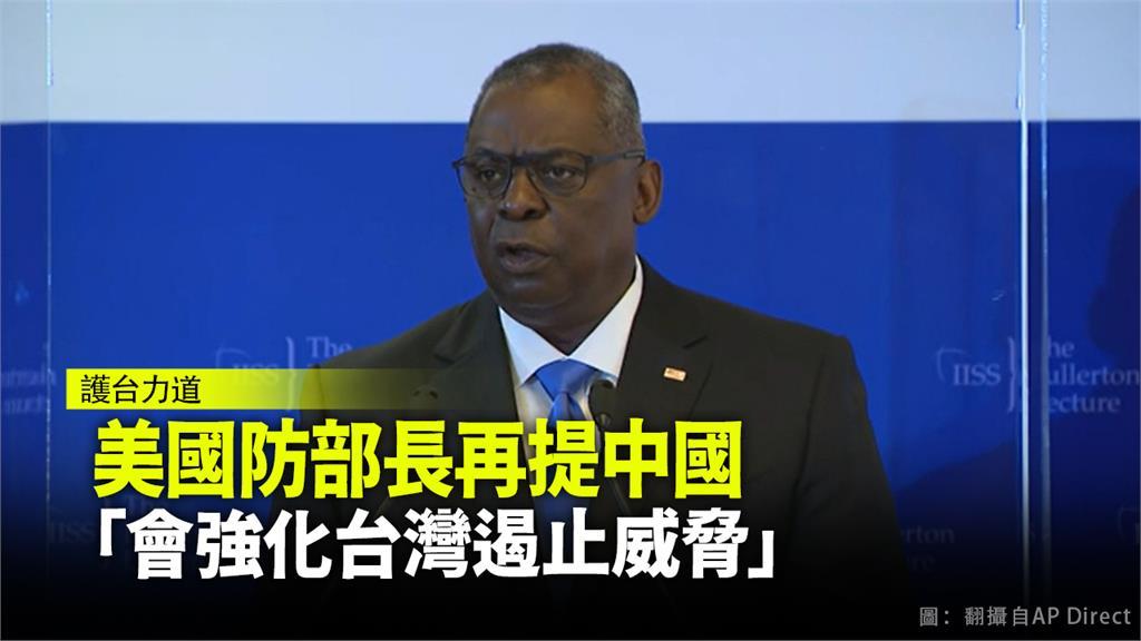 美國防部長再提中國 ,表示會強化台灣防衛能力,遏止威脅。圖/翻攝自AP Direct