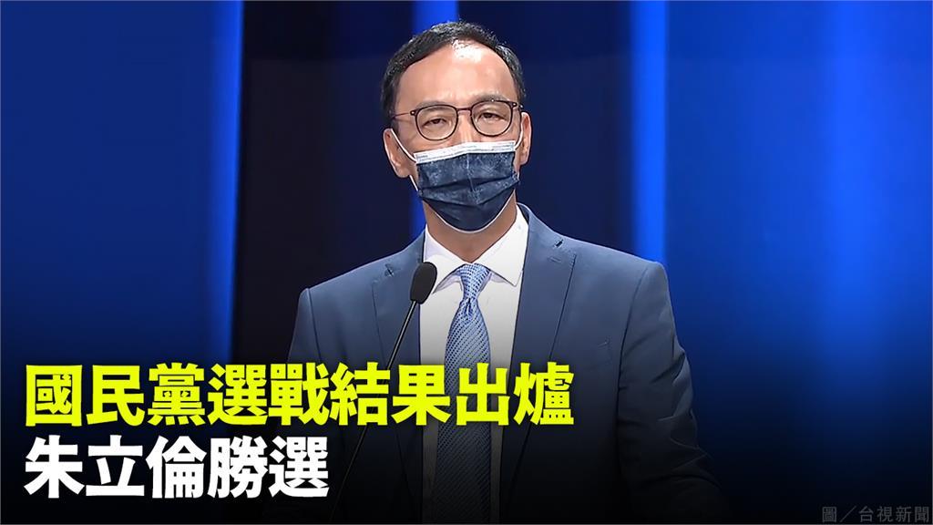 朱立倫當選新任國民黨主席。圖/台視新聞(資料畫面)