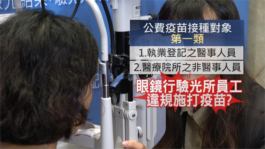 眼鏡行員工被爆搶搭「驗光師順風車」打疫苗。圖/台視新聞