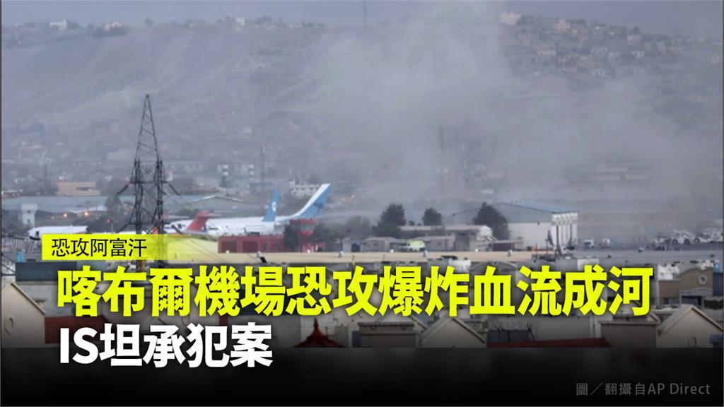 阿富汗喀布爾機場遭自殺炸彈客攻擊。圖/翻攝自AP Direct