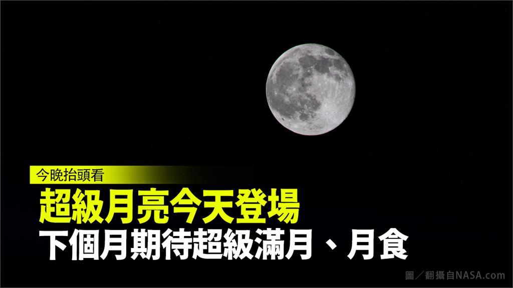 超級月亮今天登場,下月期待超級滿月、月食。圖/翻攝自NASA