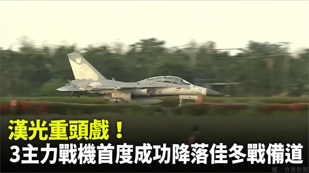 幻象2000戰機成功降落。圖/台視新聞