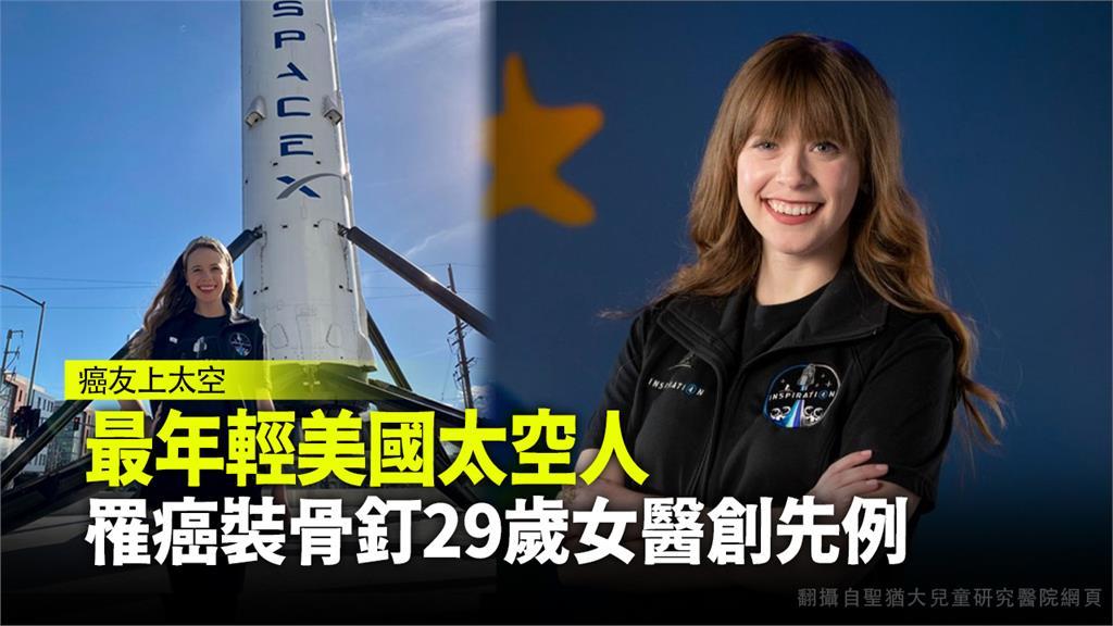 29歲的助理醫師海莉.亞希諾(Hayley Arceneaux)將登太空。圖:翻攝自「聖猶大兒童研究醫院」網頁