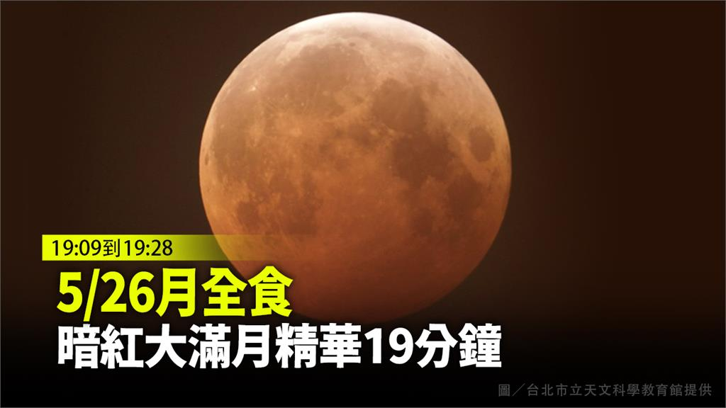 5/26月全食登場!一條件看「暗紅大滿月」精華19分鐘