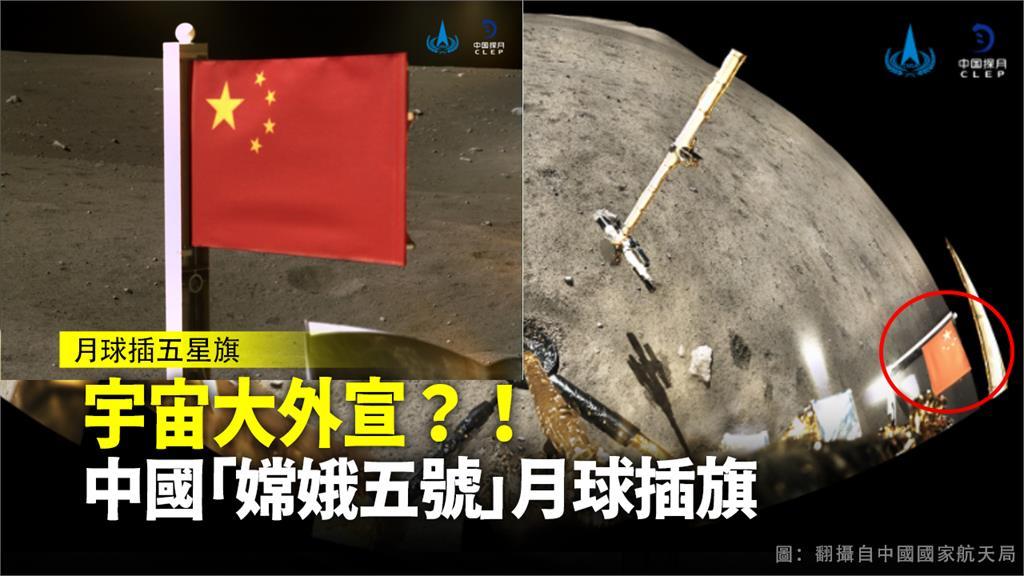中國的嫦娥五號在月球上插五星旗。圖:翻攝自中國國家航天局。