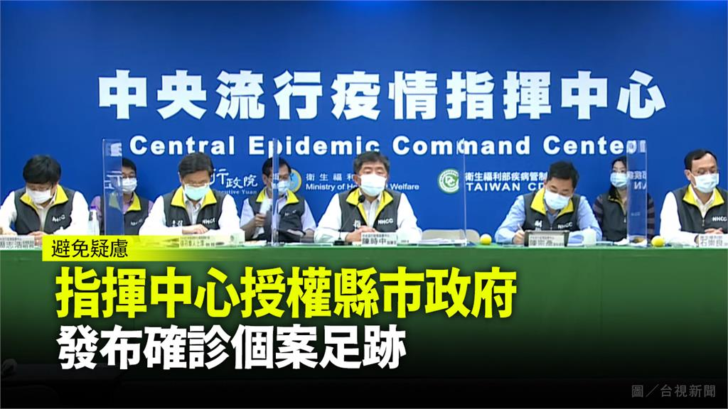 陳時中表示,指揮中心授權縣市政府公布足跡。圖/台視新聞