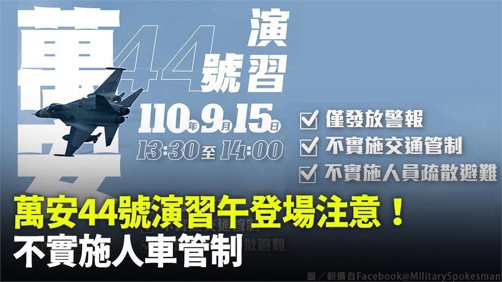 「萬安44號」演習將於今天下午登場。圖/翻攝自Facebook@MilitarySpokesman