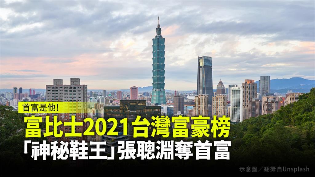 富比士雜誌公布2021年台灣50大富豪榜。圖/翻攝自Unsplash