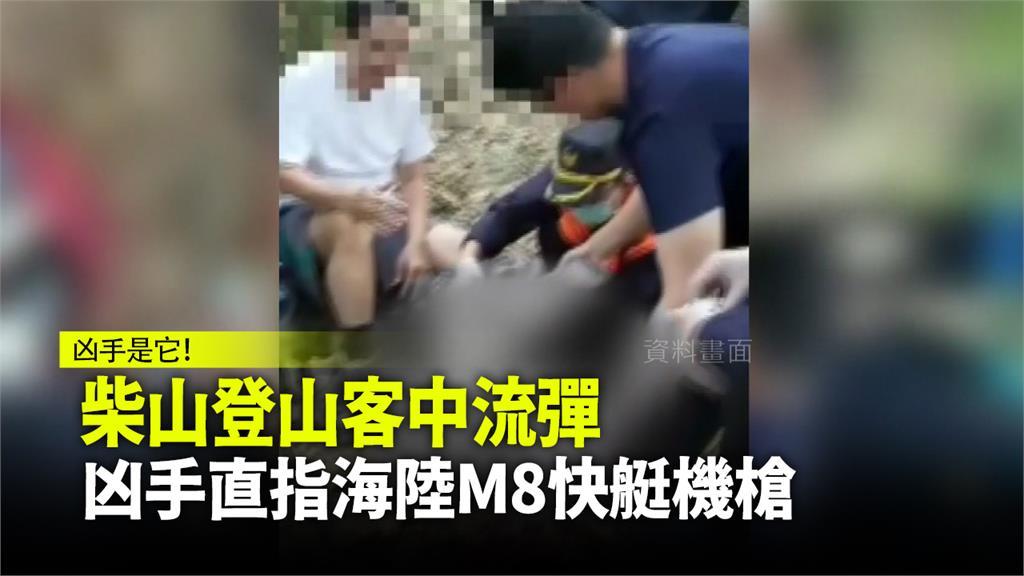 柴山登山客中流彈 凶手直指海陸M8快艇機槍