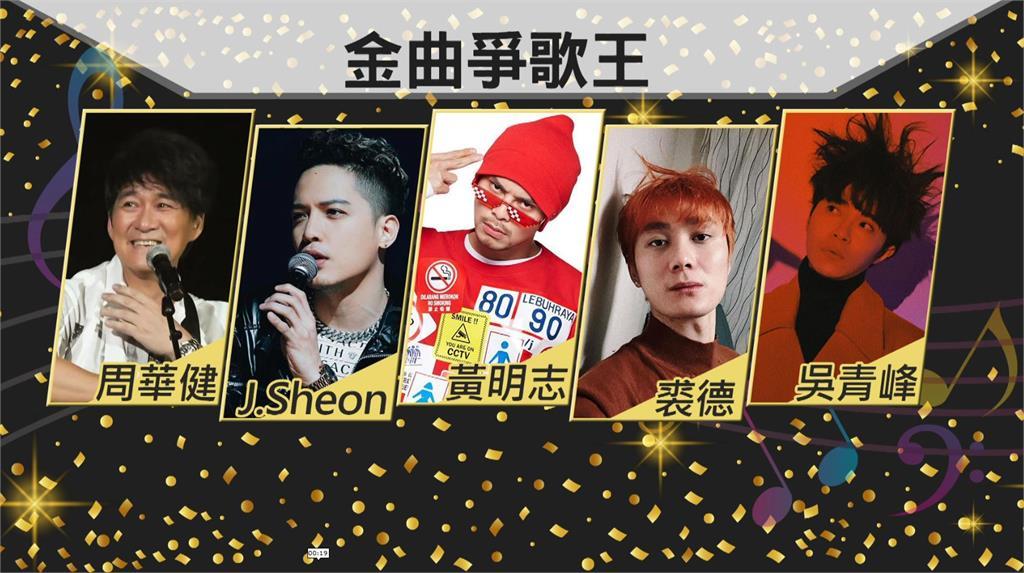 最佳男歌手競爭激烈,結果將於今(3)日晚揭曉!圖:台視新聞
