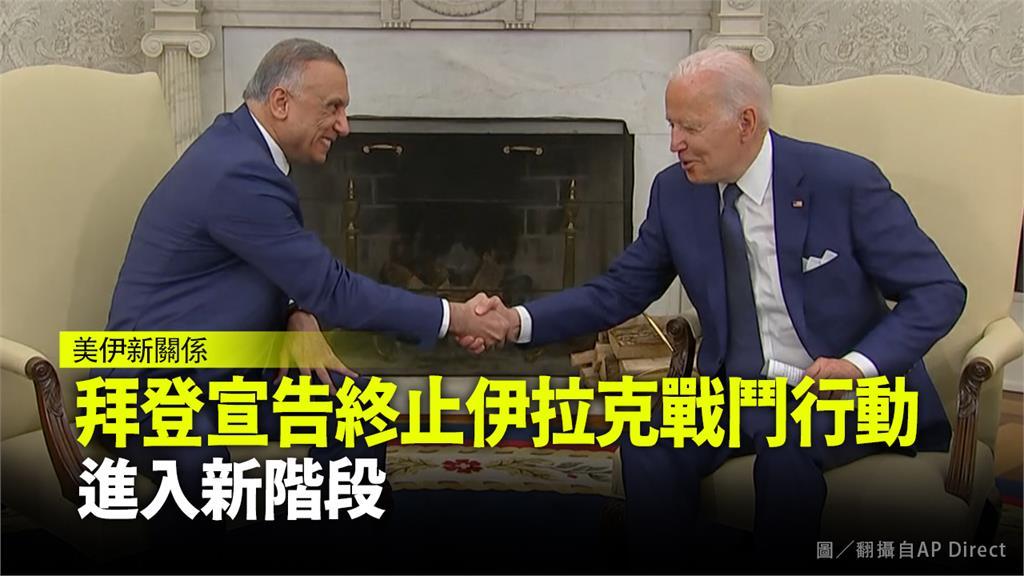 拜登宣告終止伊拉克戰鬥行動 進入新階段