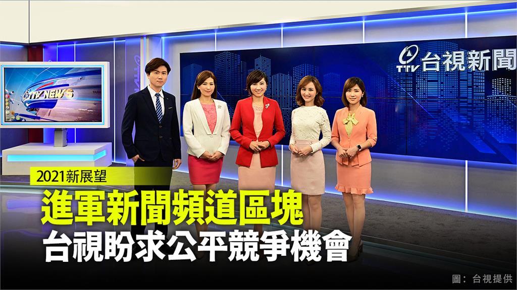 台視新聞新的一年積極進軍新聞頻道區塊。圖:台視新聞