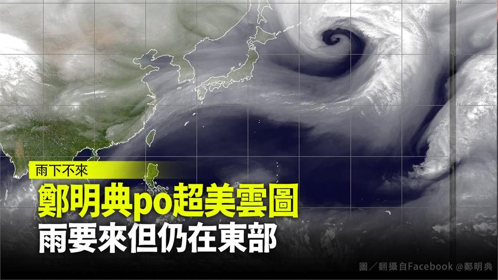 鄭明典PO「很美螺旋」水氣圖 有下雨機會但仍在東...