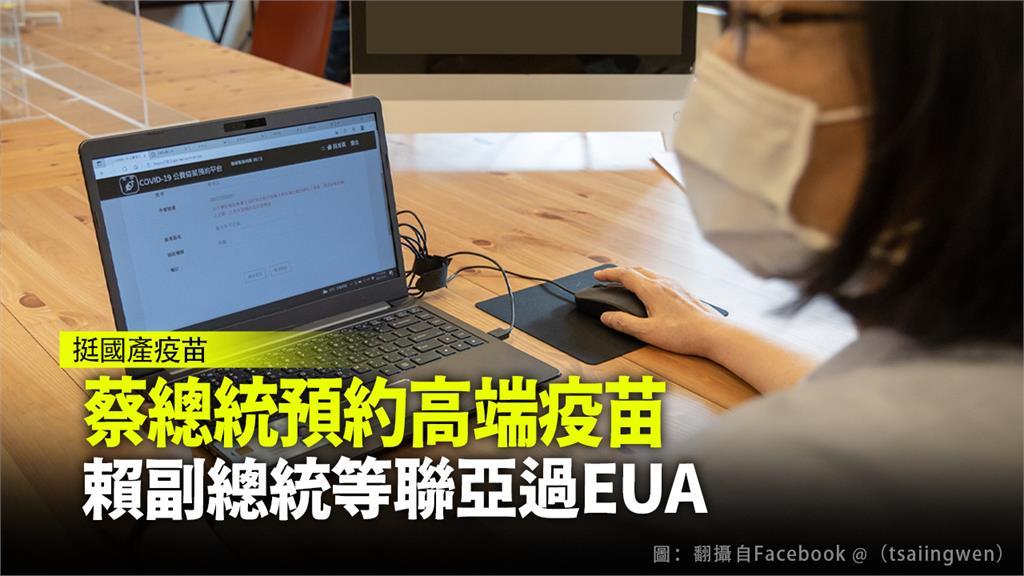 圖/翻攝自FB@蔡英文 Tsai Ing-wen