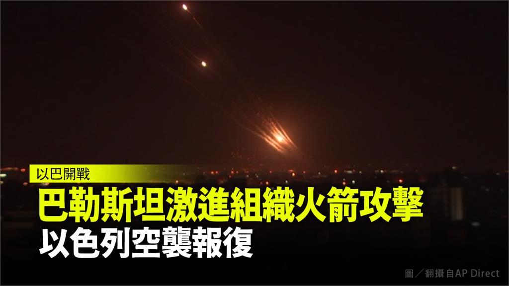 巴勒斯坦激進組織火箭攻擊 以色列空襲報復