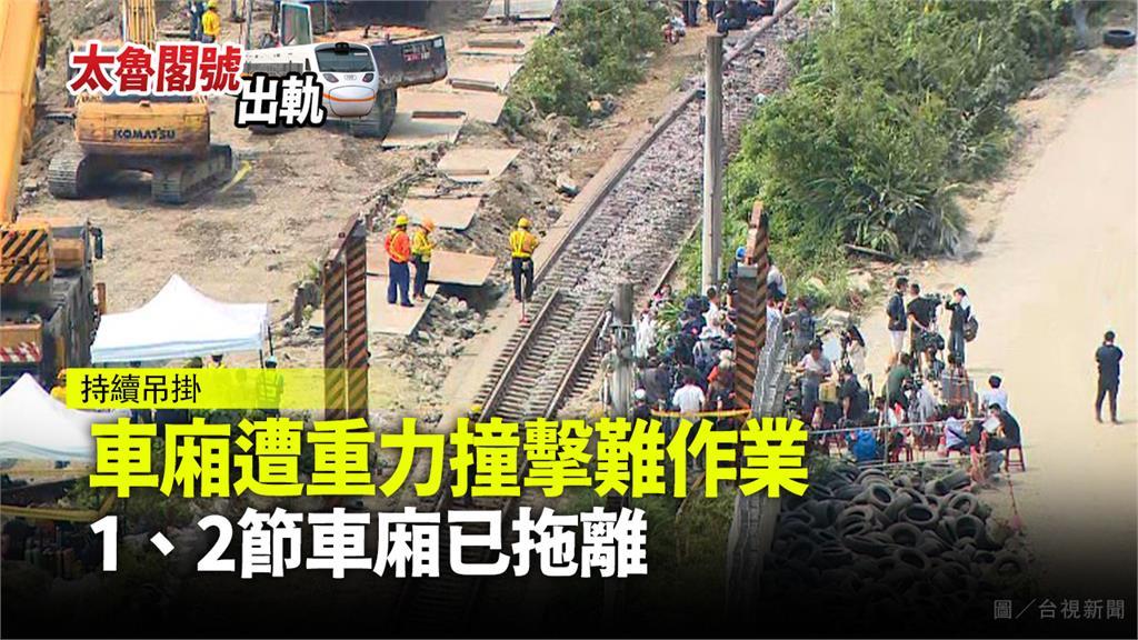 台鐵工程人員正加緊將車廂脫離。圖/台視新聞