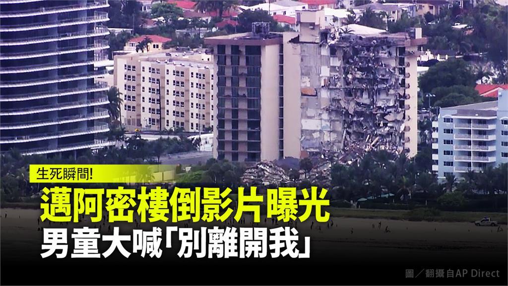 目擊民眾形容這次大樓倒塌,宛如911恐攻翻版。圖/翻攝自AP direct