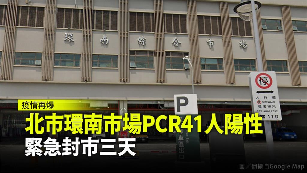 台北市環南市場爆發群聚感染事件。圖/翻攝自Google Map