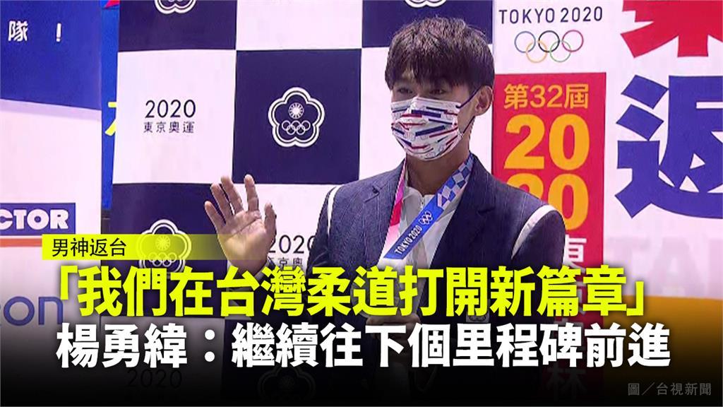 柔道選手楊勇緯返抵國門,對記者秀出奧運銀牌。圖/台視新聞
