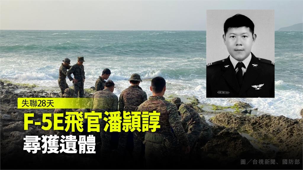 飛官潘穎諄遺體已尋獲。圖/台視新聞、國防部