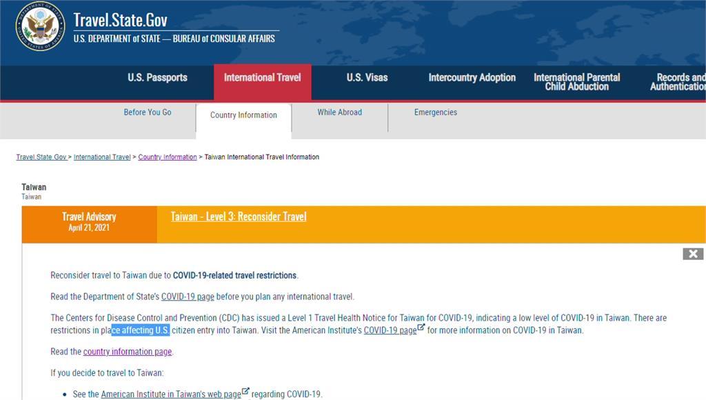 美國提升台灣旅遊警戒「三思而後行」。圖/台視新聞
