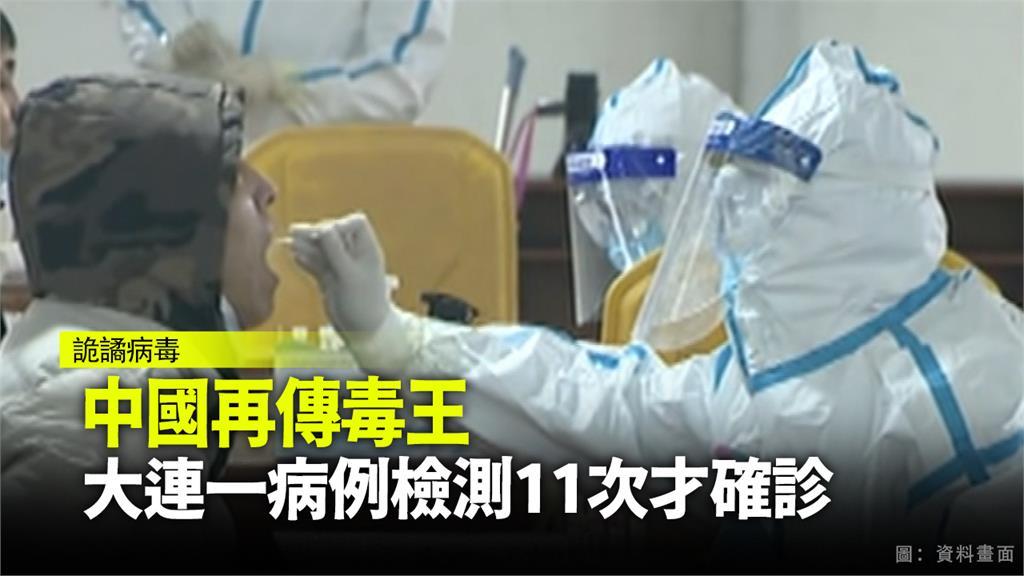 中國遼寧省大連、瀋陽疫情告急。圖:台視新聞