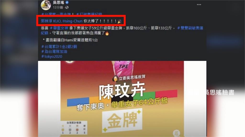 政壇瘋東奧紛祝賀  藍綠立委接連「蹭」出包