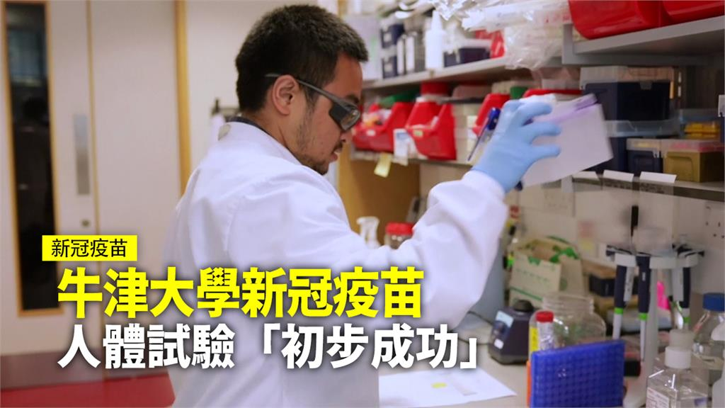 牛津大學成功研發新冠病毒疫苗,第一階段人體試驗成功。圖:台視新聞