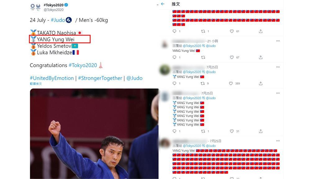 東奧推文恭喜柔道選手 楊勇緯名後獨漏我國國旗