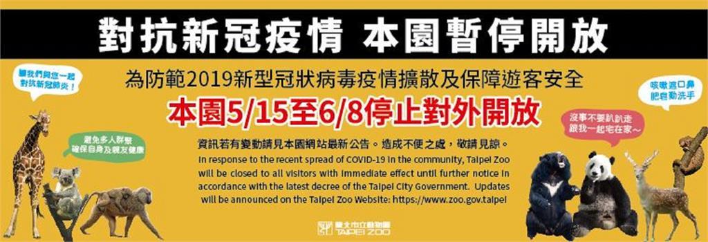 台北市立動物園今宣布閉館至6/8。圖/翻攝自動物園官網