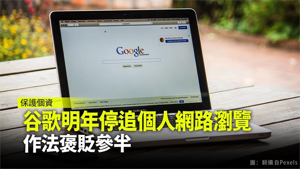 谷歌明年將停止追蹤個人網路瀏覽,外界褒貶參半。圖:翻攝自Pexels