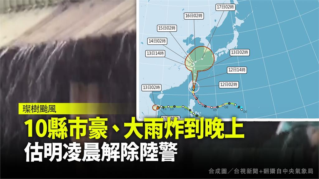 「璨樹」颱風逼近!10縣市豪、大雨炸到晚上 估明...