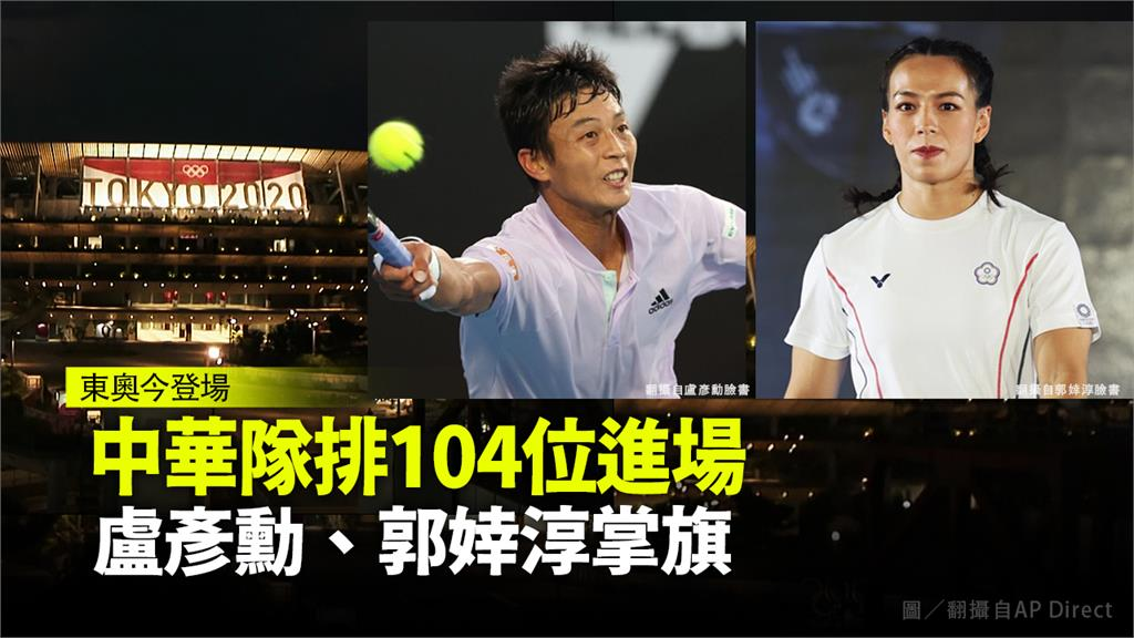 東奧開幕中華隊排104位進場,盧彥勳、郭婞淳掌旗。圖/翻攝自AP Direct