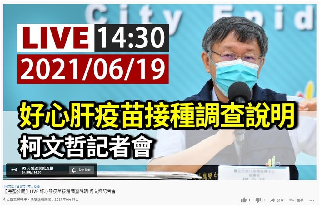 好心肝疫苗接種調查說明 柯文哲14:30記者會