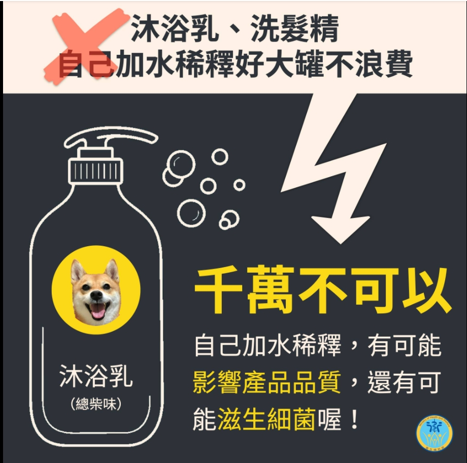 沐浴乳、洗髮精別加水久置。圖/翻攝自衛生福利部臉書