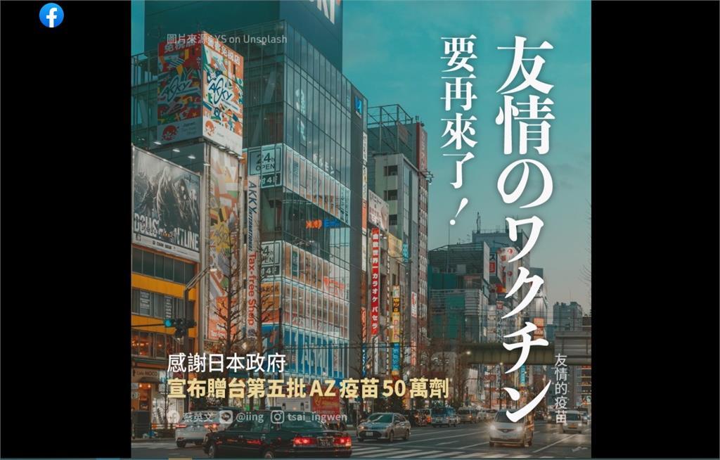 日本再贈AZ,蔡英文PO文喊「友情的疫苗要再來了!」圖/翻攝自Facebook @tsaiingwen