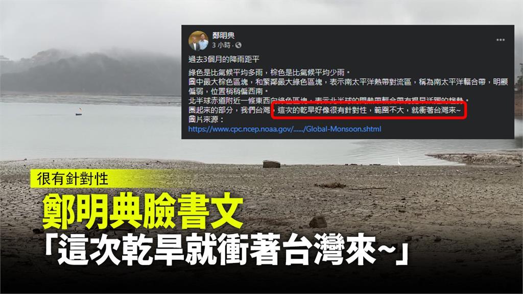 鄭明典臉書發文,提到這一波缺水乾旱是「衝著台灣來」。圖/台視新聞