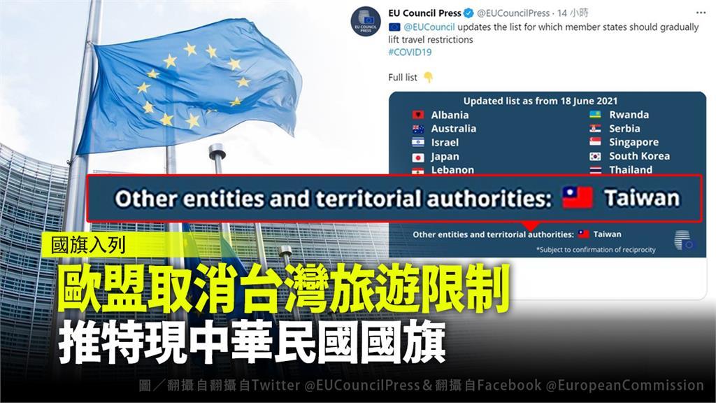 歐盟官方推特出現中華民國國旗。圖/翻攝自翻攝自Twitter @EUCouncilPress&翻攝自Facebook @EuropeanCommission