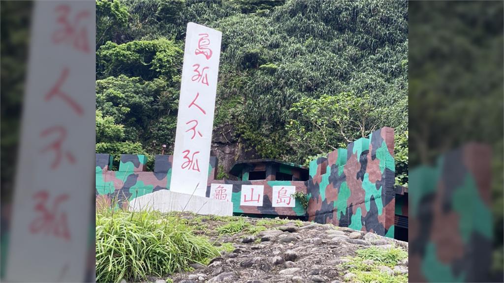龜山島29日重啟開放 每日控管總量1800人