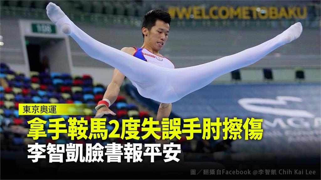 拿手鞍馬2度失誤手肘擦傷,李智凱臉書報平安。圖/翻攝自Facebook @Chih Kai Lee