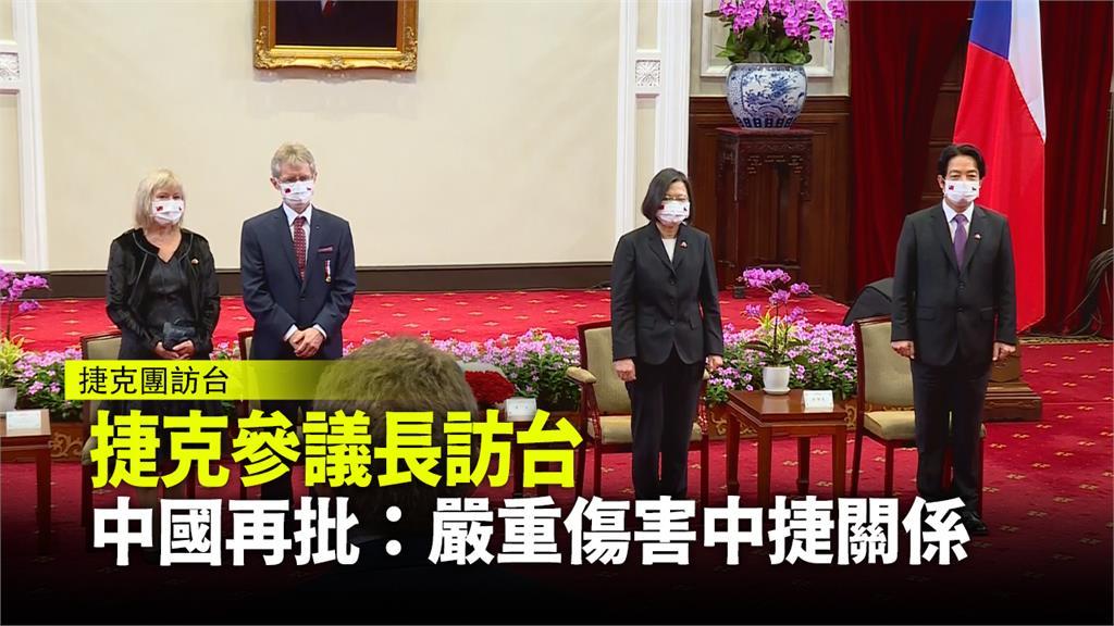 中國連日批評捷克參議院議長率團訪台一事。圖:台視新聞