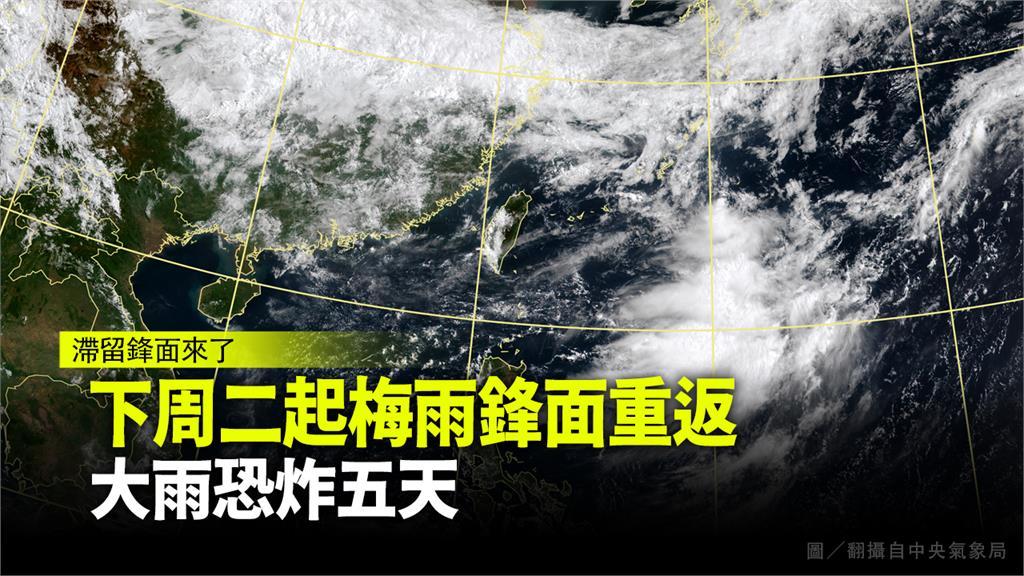 下週將有梅雨鋒面報到。圖/翻攝自中央氣象局
