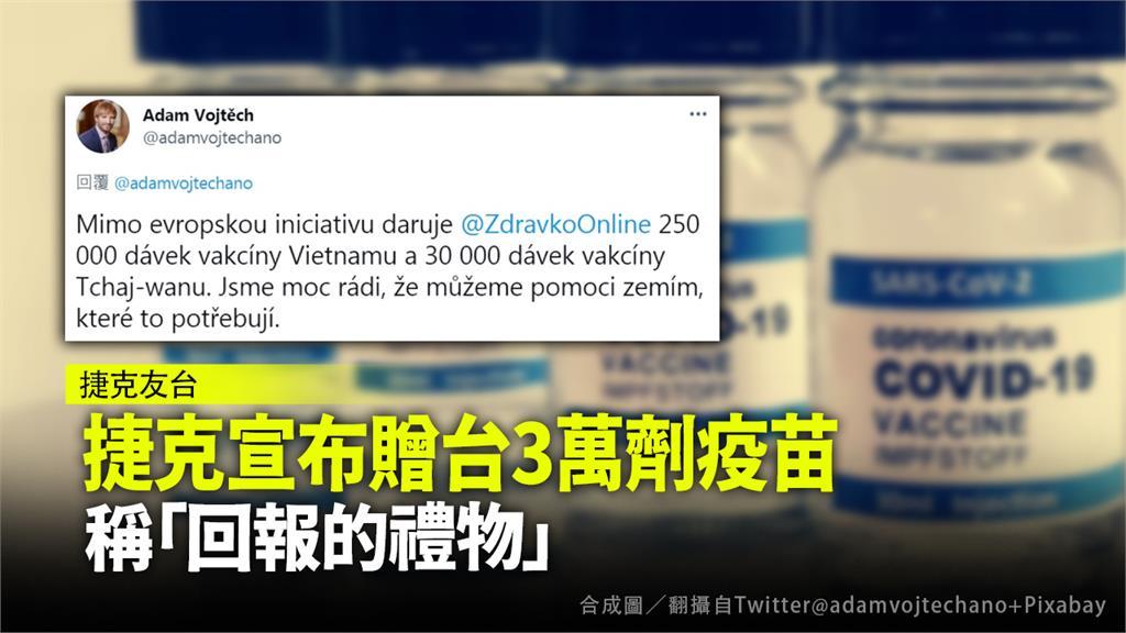 確定了!捷克政府宣布贈台灣3萬劑疫苗