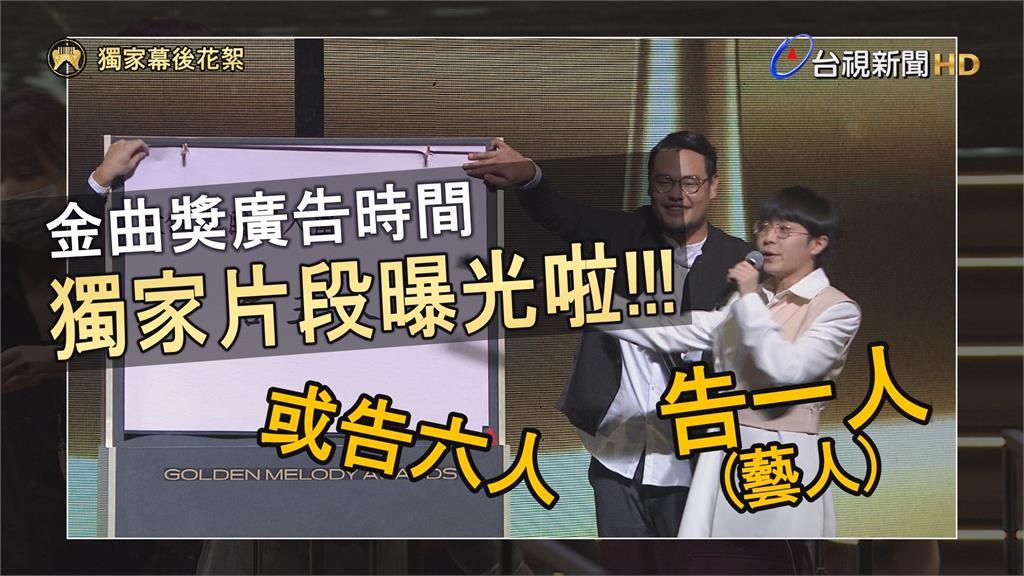 影/金曲31獨家花絮曝光!廣告時間大明星忙什麼?