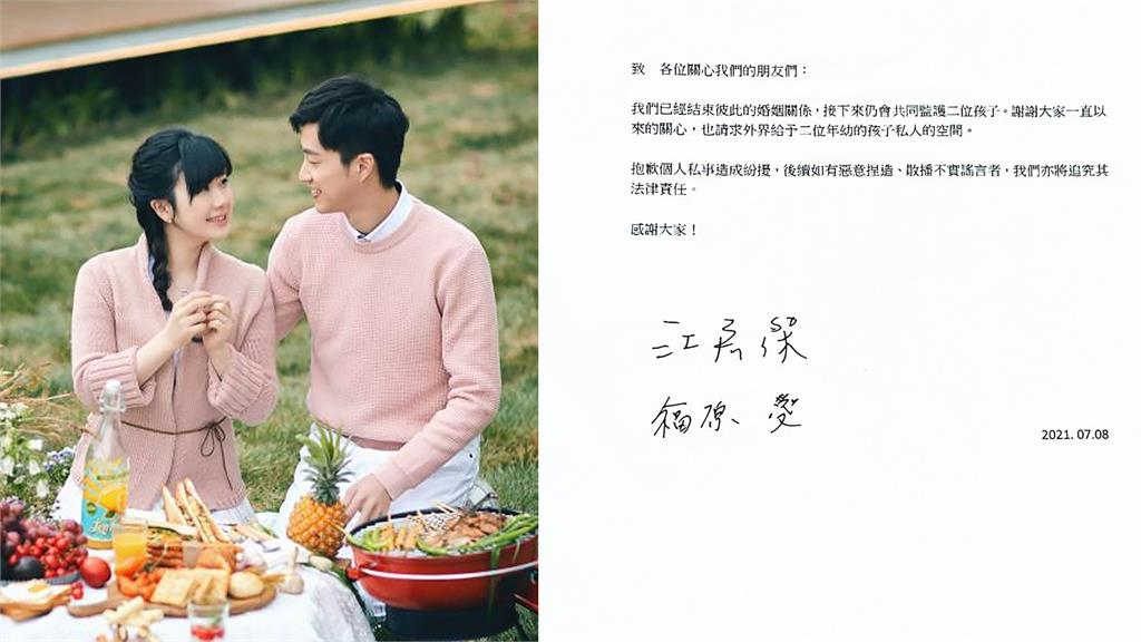 江宏傑、福原愛宣布離婚。圖/江宏傑 Chiang Hung-Chieh臉書、華研國際提供