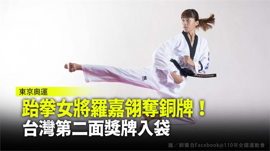 跆拳道長腿女將羅嘉翎勇奪銅牌。圖/資料照,翻攝自Facebook@110年全國運動會