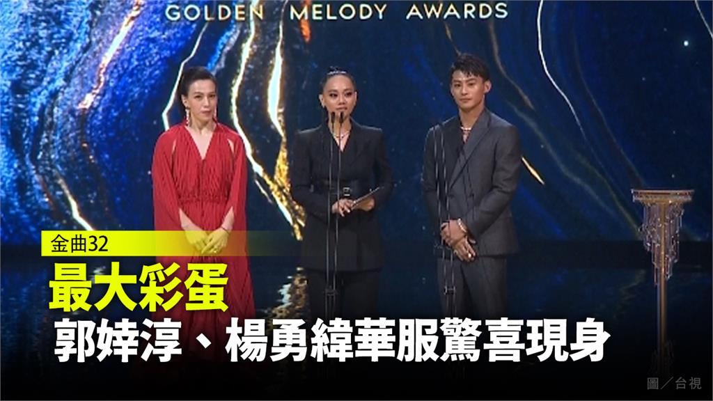 金曲32/金曲最大彩蛋!「金銀牌」郭婞淳、楊勇緯壓軸現身頒獎