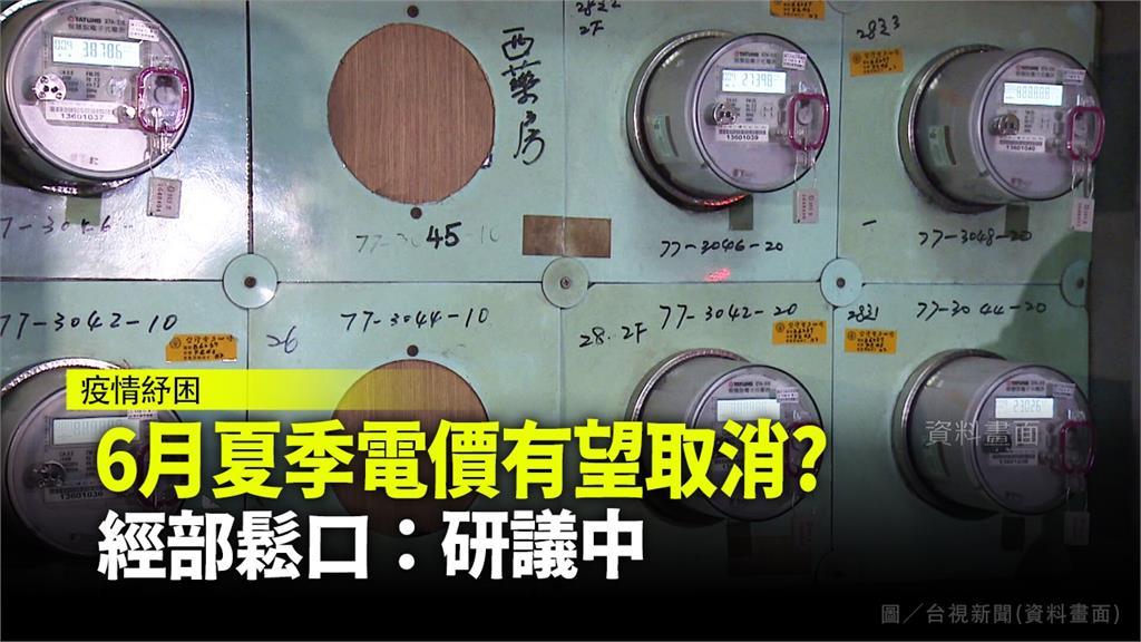 經濟部研議取消取消夏季電價費率。圖/台視新聞